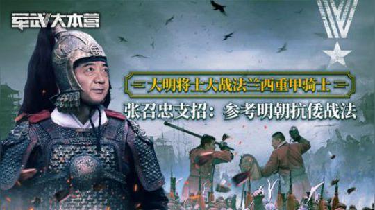 """中国武士参加""""诸国之战""""最终惨败 欧洲骑士却致以极高敬意"""