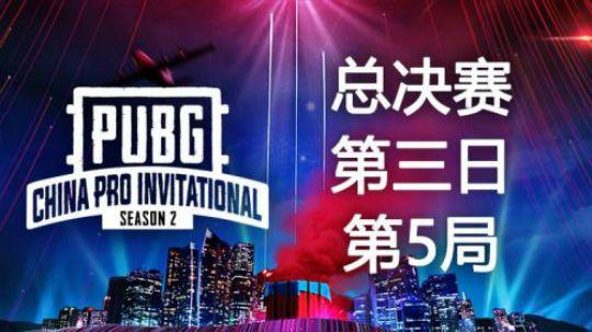 【PCPI S2】总决赛第三日第五场