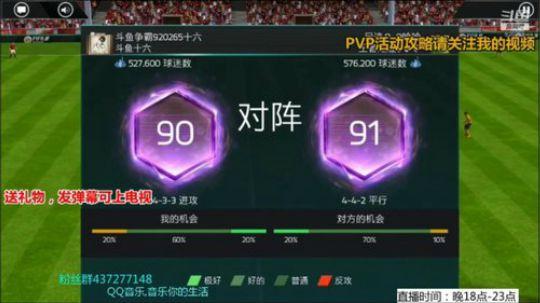 【FIFA足球世界】11.29宝塔活动赢PVP积分