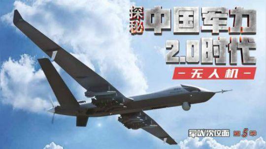 面对面采访中国无人机总师 总师:目前和歼20协同作战效果很棒