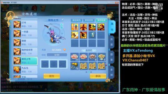 6技能血功龙虾12.3