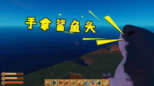 木筏求生01:第一次捕获鲨鱼头S裴奇很开心!拿在手里很有成就感