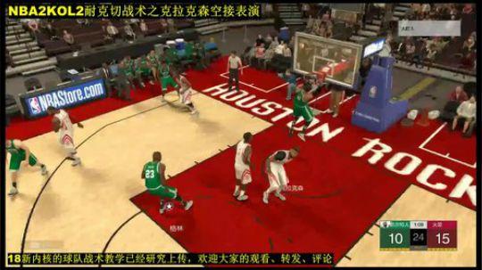 NBA2KOL2克拉克森空接暴扣表演