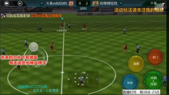 【FIFA足球世界】一度0:3落后!连追4球逆转劲敌