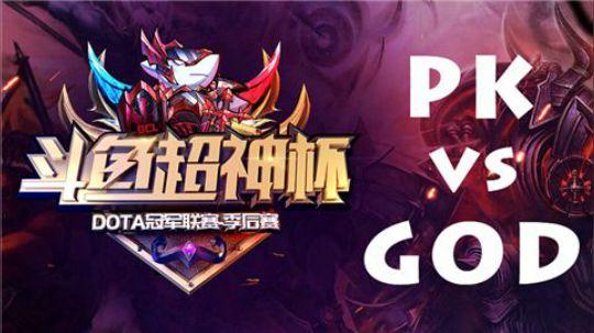 【斗鱼超神杯季后赛揭幕战BO2】God vs PK第二局