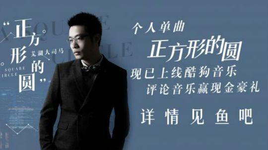 芜湖大司马首张专辑,倾情演唱不一样的成名之路