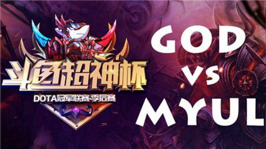 【斗鱼超神杯季后赛BO2】God vs Myul第二局
