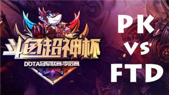 【斗鱼超神杯季后赛BO2】PK vs FTD第一局