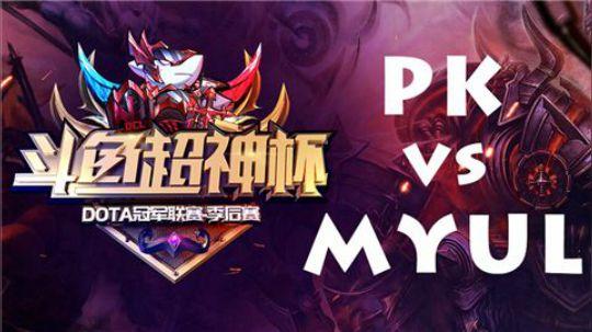 【斗鱼超神杯季后赛BO2】PK vs Myul第一局【斗鱼超