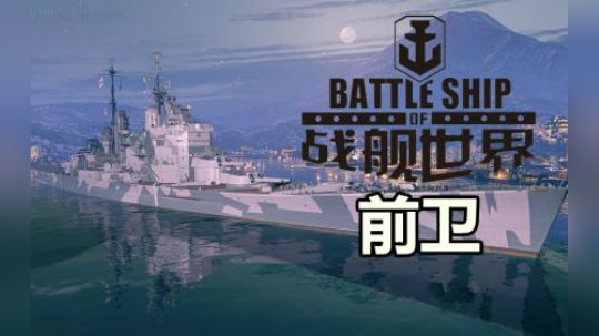 『战舰世界A君解说』特别期:英系8级金币战列前卫详解