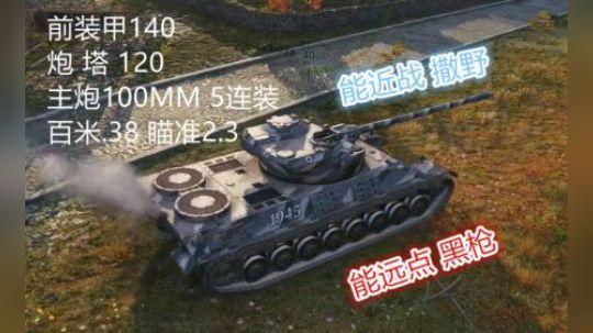 坦克世界1.2 法系新金币HT SomuaSM