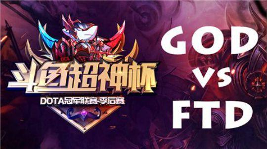 【9日斗鱼超神杯季后赛BO2】FTD vs GOD第二局