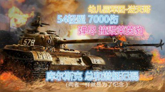 坦克世界 54轻弹尽开撞 7000伤翻盘