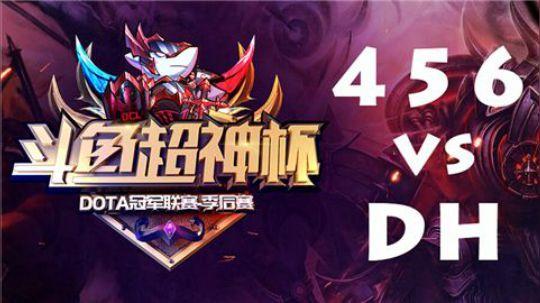 【9日斗鱼超神杯季后赛BO2】456 vs DH第二局
