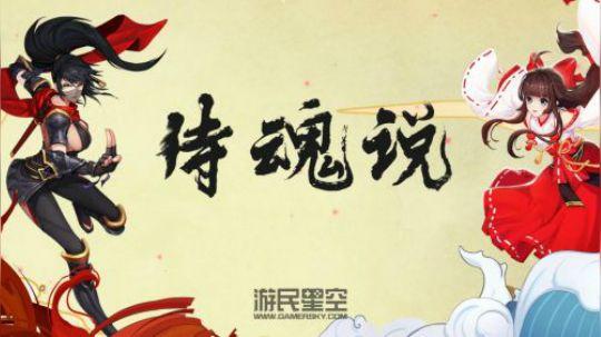 侍魂说:8大特色职业分支 华丽技能激战和风武斗场 2