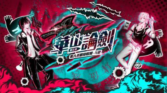 第五季华山论剑狼人杀职业联赛表演赛第二轮第一局