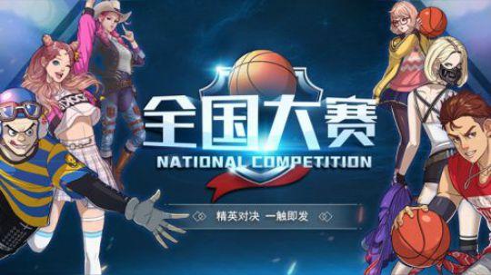 潮人篮球首届全国大赛决赛--下