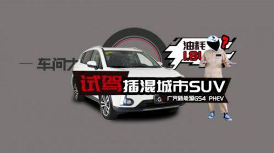 【车问大师】油耗1.8L?试驾插混城市SUV广汽新能源GS4