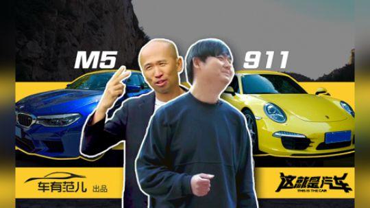 正片:宝马比保时捷还强?M5和911谁是性能之王?(上集)