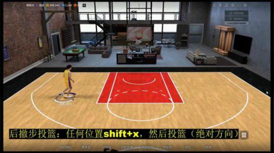 NBA2KOL2投篮篇键盘按键教学-第四期之后撤步投篮和站扣