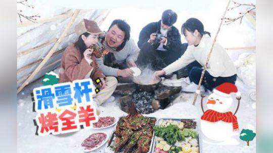 冰天雪地里和三五好友来一只香喷喷的烤全羊,美滋滋