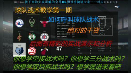 NBA2KOL2球队战术教学第一期-如何呼叫战术上篇