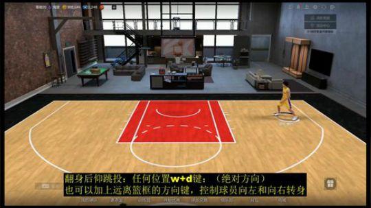 NBA2KOL2投篮篇键盘按键教学-第三期之翻身后仰跳投和打