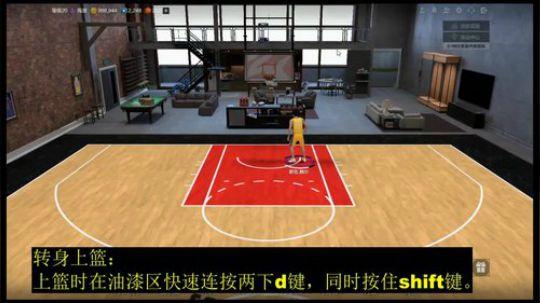 NBA2KOL2投篮篇键盘按键教学-第一期之转身上篮、欧洲步