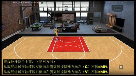 NBA2KOL2投篮篇键盘按键教学-第二期之底线拉杆反手上篮