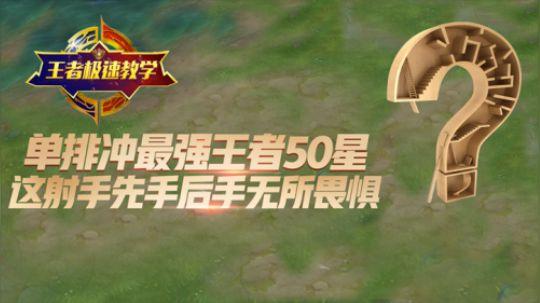 王者荣耀:单排冲最强王者50星就用这射手,没有什么刺客能秒掉她!