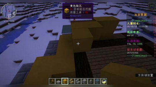【我的世界】圆锥形屋顶模板制作