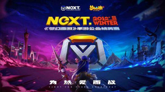 【NeXT冬季赛】梦幻西游手游小组赛89级别 藏龙卧虎 VS