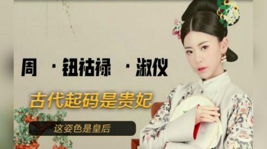 周淑怡:我这样的在古代最起码是贵妃级别