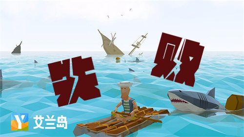 艾兰岛: 第一艘船 你做对了吗?正片4分开始,噜噜噜!