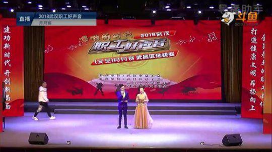 武汉职工好声音(文艺)月月赛 2018-12-18 14点场