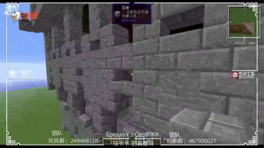 一起完成Minecraft中世纪城门的制作!