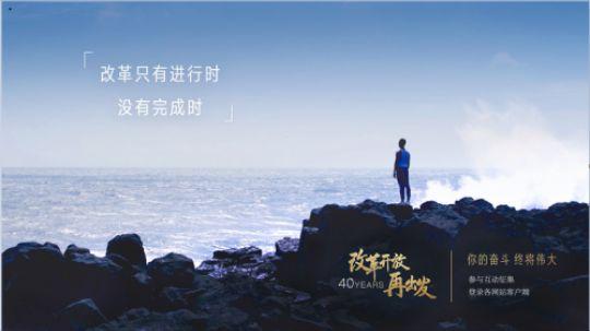 改革开放40周年宣传片《道路》