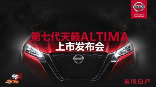 第七代天籁ALTIMA上市发布会