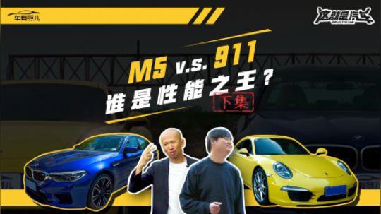 正片:宝马比保时捷还强?M5和911谁是性能之王?(下集)