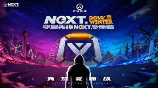 【NeXT冬季赛】守望先锋线上B组赛 TEAM CC VS