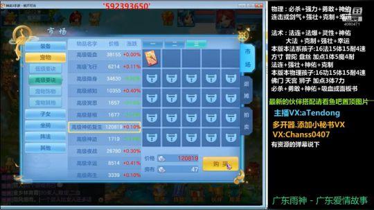 6技能血功老虎12.19
