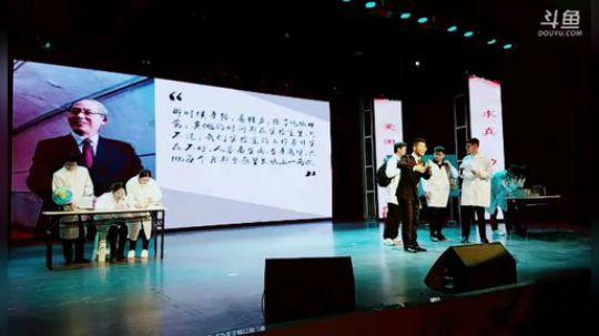 """2018""""百生讲坛""""省级优秀主讲人决赛 2018-12-09 16点场"""