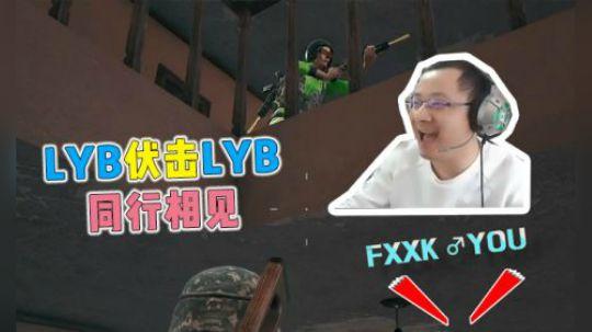 绝地求生QQQ:同行相见分外眼红,看LYB如何制服其他LYB