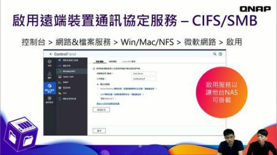 陈治权_利用QNAP NAS 及ownCloud 打造档案同步_斗鱼视频- 最6的