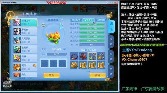 6技能雨师老虎12.20