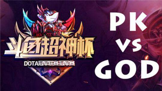 【斗鱼超神杯冠军赛】决赛BO7 GOD vs PK第六局