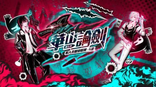 第五季华山论剑狼人杀职业联赛常规赛第八轮开场