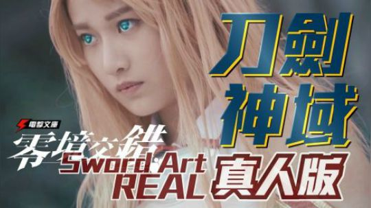 刀剑神域真人版 Sword Art Real 【零境交错】