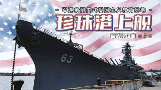 史上最强战列舰装备406毫米巨炮 各型先进导弹遍布全身