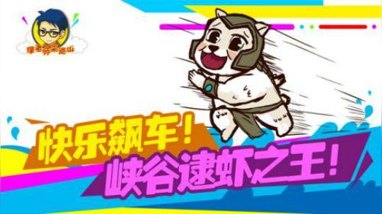 徐老师来巡山197:快乐飙车!峡谷逮虾之王!